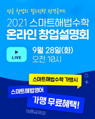 온라인창업설명회_20218_수학용.png