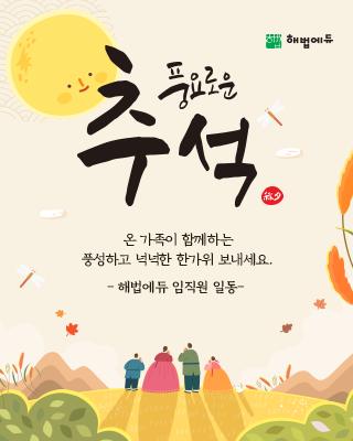 [팝업]추석2021_롤링_320.png